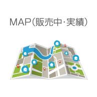 実績MAP